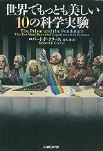 表紙: 世界でもっとも美しい10の科学実験   ロバート P クリース
