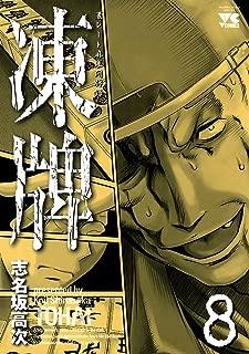 凍牌(とうはい)-裏レート麻雀闘牌録-(8) (ヤングチャンピオン・コミックス)