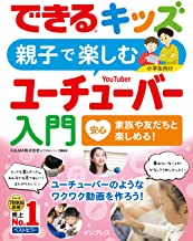 表紙: できるキッズ 親子で楽しむユーチューバー入門 できるキッズシリーズ   FULMA株式会社