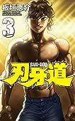刃牙道 3 (少年チャンピオン・コミックス)