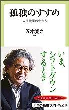 表紙: 孤独のすすめ 人生後半の生き方 (中公新書ラクレ) | 五木寛之