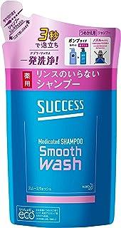 サクセスリンスのいらない 薬用シャンプー つめかえ用 320ml [医薬部外品] アブラ ワックス ニオイ 一発洗浄 髪きしまないシャンプーアクアシトラスの香り詰替え用