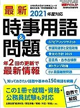 2019年9月増刊号 最新時事用語&問題