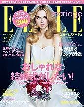 ELLE mariage(エル・マリアージュ) 17号 (2014-03-22) [雑誌]