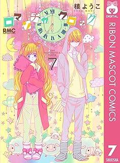 ロマンチカ クロック 7 (りぼんマスコットコミックスDIGITAL)