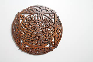 Special Islamic Hajj Haji Gift Handcrafted Ayat ul Kursi Verse of the Throne Circular with Square in a Circle on Wood Wall Hanging Cut-Work Solid Wood Design 17
