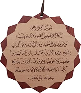 Scripted Handicrafts Wooden Small Ayatul Kursi Size 6 x 6 inches