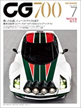 表紙: CG(CAR GRAPHIC)2019年7月号 [雑誌]   カーグラフィック編集部