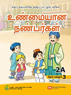 Tamil Language Student's Reader 2A Book 3 for Primary Schools (TLPS) (Theen Thamizh)