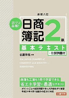 新版六訂 ズバリ合格! 日商簿記2級 基本テキスト