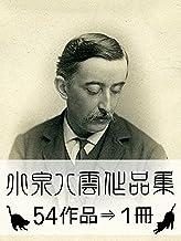 表紙: 『小泉八雲作品集・54作品⇒1冊』   小泉 八雲