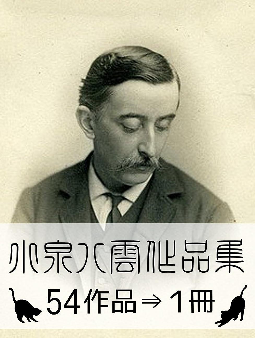辞任意志に反する対処『小泉八雲作品集?54作品?1冊』