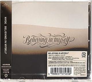 【先着特典つき初回製造分】 BELIEVING IN MYSELF / INTERPLAY (初回限定盤)(DVD付)(シリアルナンバー封入)(オリジナルポスター(A2サイズ)付き)