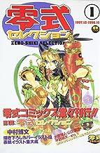 零式セレクション 1 (シュベールコミックス)