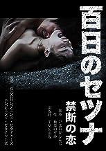 劇場版 「百日のセツナ」 レジェンド文庫 (TME出版)