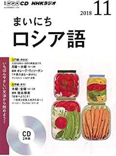 NHK CD ラジオ まいにちロシア語 2018年11月号