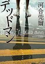 表紙: デッドマン (角川文庫) | 河合 莞爾