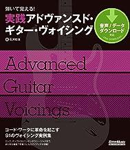 表紙: 弾いて覚える! 実践アドヴァンスド・ギター・ヴォイシング   石沢 功治