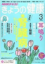 NHKきょうの健康 2020年 03 月号 [雑誌]