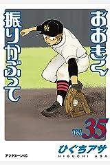 おおきく振りかぶって(35) (アフタヌーンコミックス) Kindle版