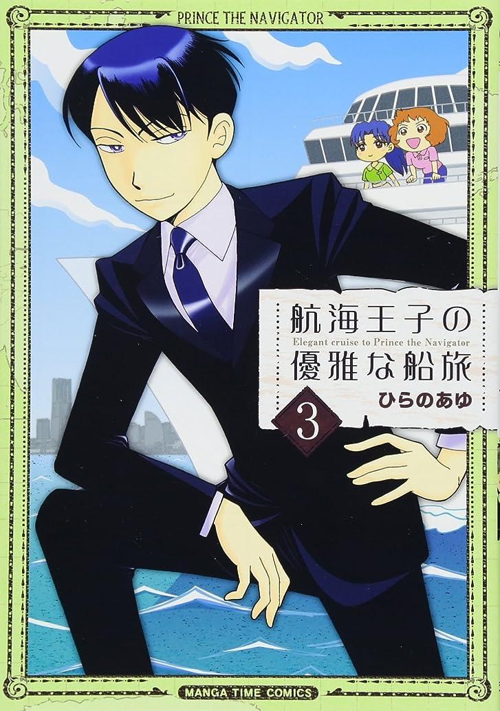 絶望的な素子聞く航海王子の優雅な船旅 (まんがタイムコミックス)