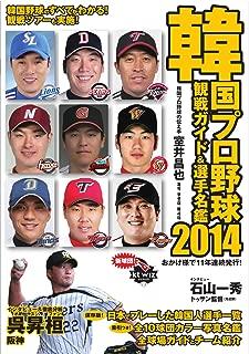 韓国プロ野球 観戦ガイド&選手名鑑 2014年版 (2014-05-02) [雑誌]