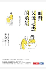 面對父母老去的勇氣: 老いた親を愛せますか? (Traditional Chinese Edition) Kindle Edition