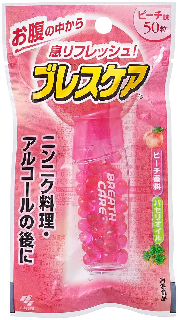 アーティキュレーション懲らしめ達成可能ブレスケア 水で飲む息清涼カプセル 本体 ピーチ 50粒