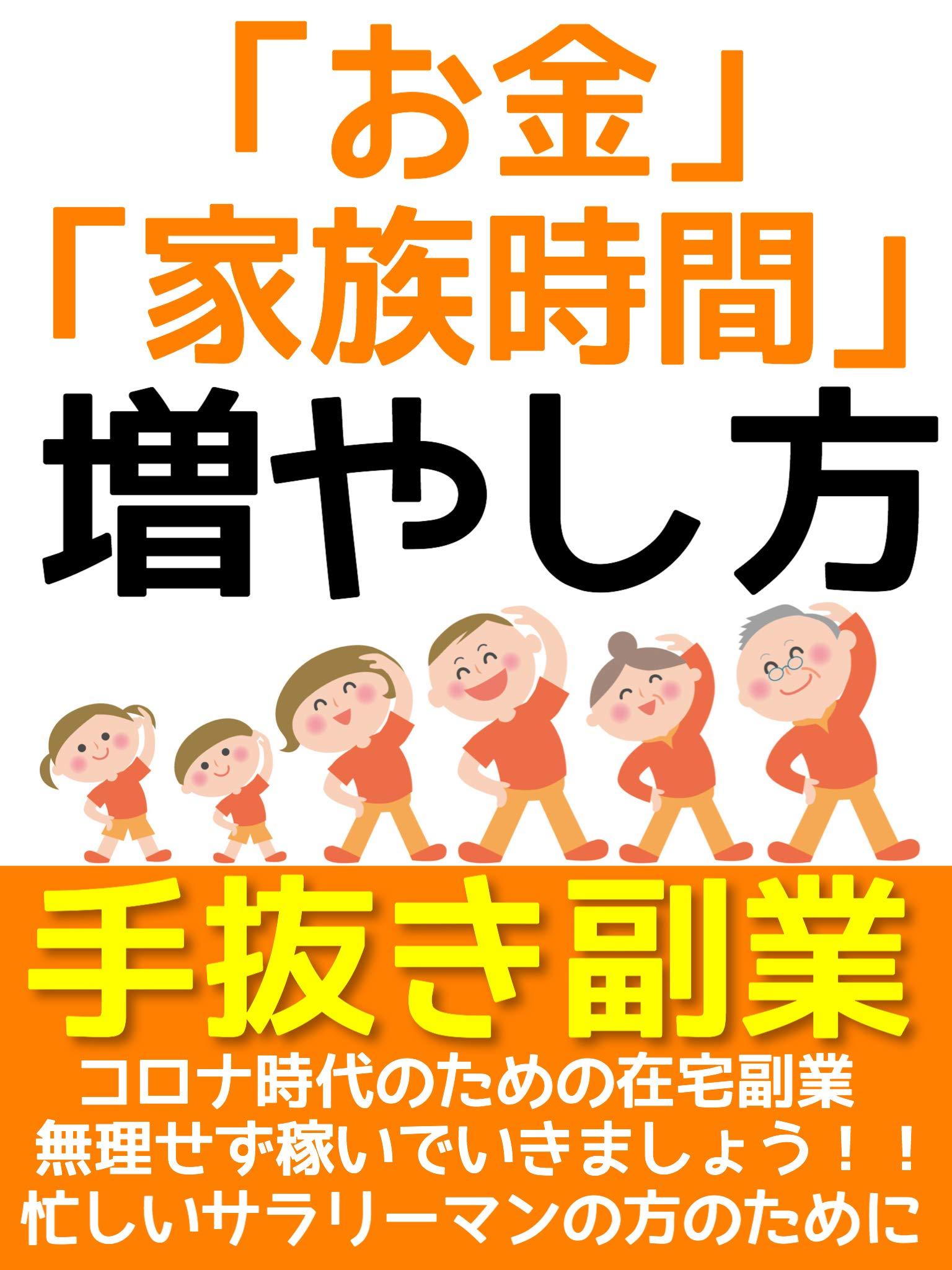hukugyou: setuyaku (Japanese Edition)
