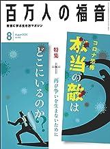 Hyakuman-nin-no-Fukuin 2020/8[Japanese Edition]