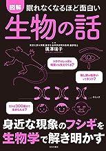 表紙: 眠れなくなるほど面白い 図解 生物の話 | 廣澤瑞子