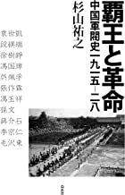 表紙: 覇王と革命:中国軍閥史一九一五‐二八 | 杉山祐之