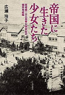 帝国に生きた少女たち:京城第一公立高等女学校生の植民地経験