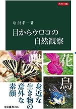 表紙: カラー版 目からウロコの自然観察 (中公新書)   唐沢孝一