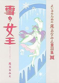 よい子のための尾玉なみえ童話集(2) 雪の女王 (シリウスコミックス)