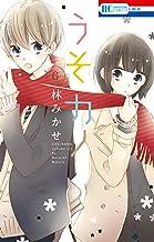 表紙: うそカノ 6 (花とゆめコミックス) | 林みかせ