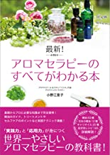 表紙: 最新!アロマセラピーのすべてがわかる本 | 小野 江里子