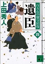 表紙: 遺臣 百万石の留守居役(四) (講談社文庫)   上田秀人