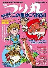 表紙: 船長直伝!マンガで覚えるこの魚はこう釣る!! (別冊つり丸) | いぬいたかし