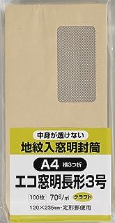 キングコーポレーション 封筒 窓付き 地紋付 長形3号 100枚 クラフト N3MJK70