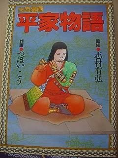 平家物語 (古典漫画)