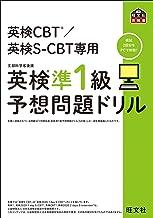 表紙: 英検CBT/英検S-CBT専用 英検準1級予想問題ドリル(音声DL付) | 旺文社
