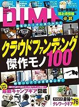 表紙: DIME (ダイム) 2020年 10.5月号 [雑誌]   DIME編集部