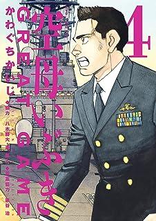 [かわぐちかいじ] 空母いぶきGREAT GAME 第01-04巻