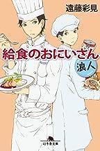 表紙: 給食のおにいさん 浪人 (幻冬舎文庫) | 遠藤彩見
