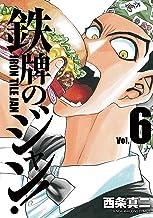 鉄牌のジャン! コミック 1-6巻セット
