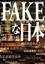 FAKEな日本 (角川文庫)