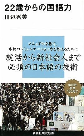 22歳からの国語力 (講談社現代新書)