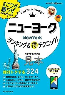 ニューヨークランキング&マル得テクニック!【見本】 (地球の歩き方 マル得BOOKS)