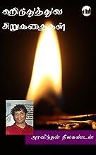 Hindutwa Sirukathaigal (Tamil Edition)